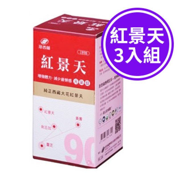 港香蘭 紅景天元氣錠(90錠) 三入組