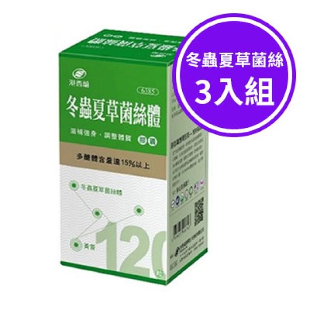 港香蘭 冬蟲夏草菌絲體膠囊(120粒) 三入組