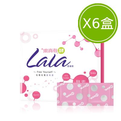 大漢酵素 果真有酵LaLa蔬孅粉 5+1特惠組