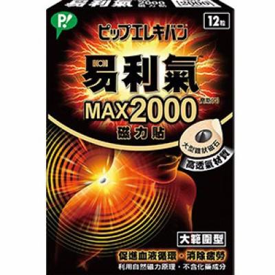 易利氣 2000磁力貼(12粒/盒)