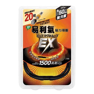 易利氣 磁力項圈-強力型 黑色 50cm