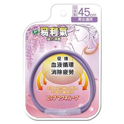 易利氣 磁力項圈 紫藤花色 45cm