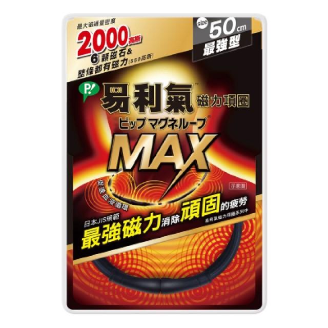 易利氣 磁力項圈-最強型 黑色 50cm