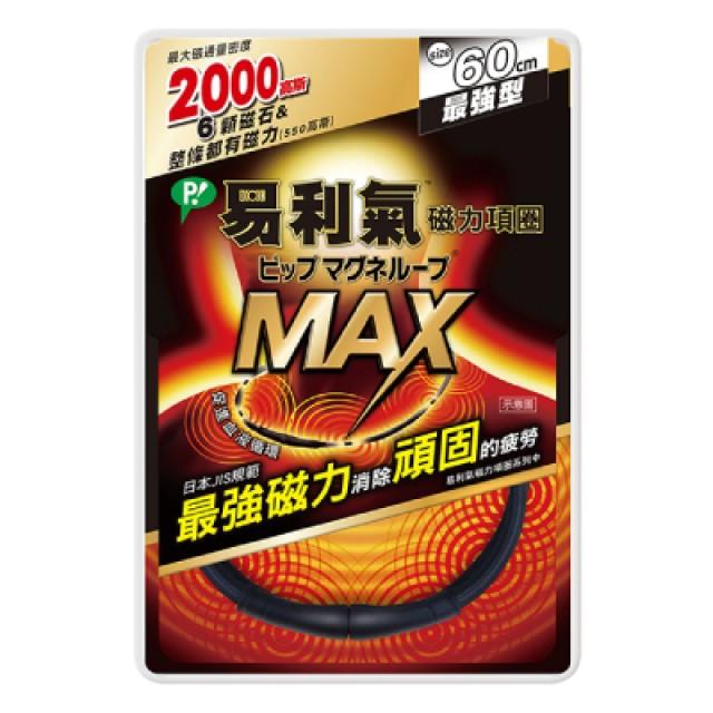 易利氣 磁力項圈-最強型 黑色 60cm
