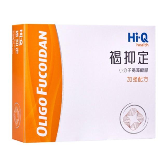 Hi-Q 褐抑定 加強配方(60粒/盒)
