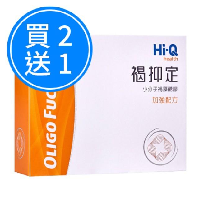 Hi-Q 褐抑定 加強配方60粒 買2送1