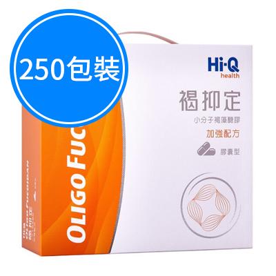 Hi-Q 褐抑定 加強配方 粉劑型250包裝