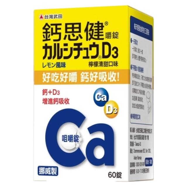 台灣武田 鈣思健嚼錠加強配方60錠(檸檬清甜口味)
