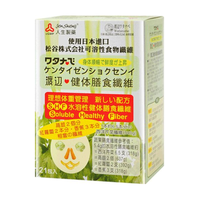 人生製藥 渡邊健體膳食纖維(8折優惠)