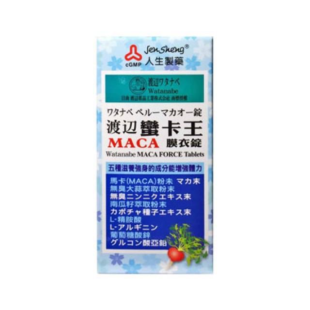 人生製藥 渡邊蠻卡王MACA膜衣錠(8折優惠) (原:渡邊南美洲蠻卡王MACA膜衣錠)