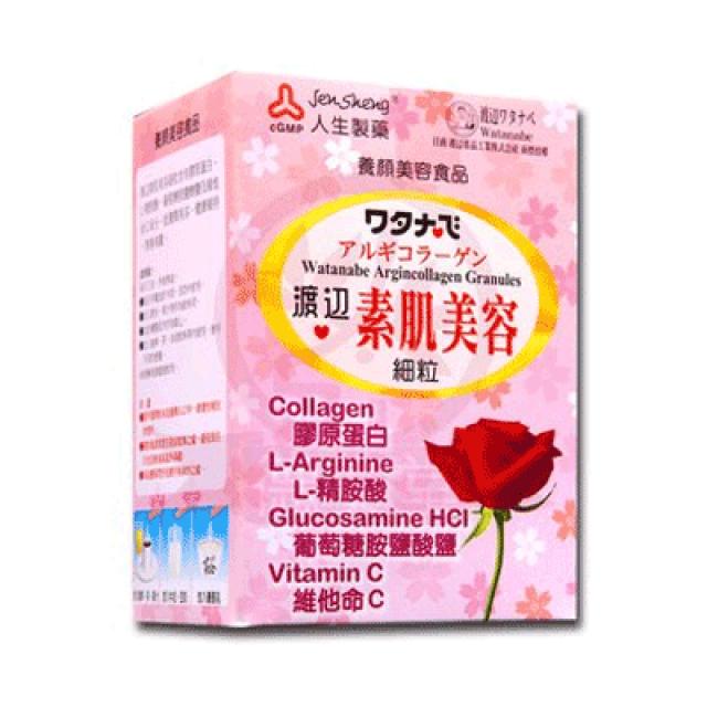 人生製藥 渡邊素肌美容細粒(8折優惠)