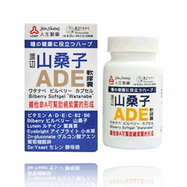 人生製藥 渡邊山桑子ADE軟膠囊(8折優惠)