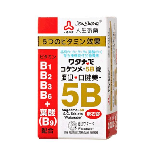 人生製藥 渡邊口健美5B糖衣錠(8折優惠)