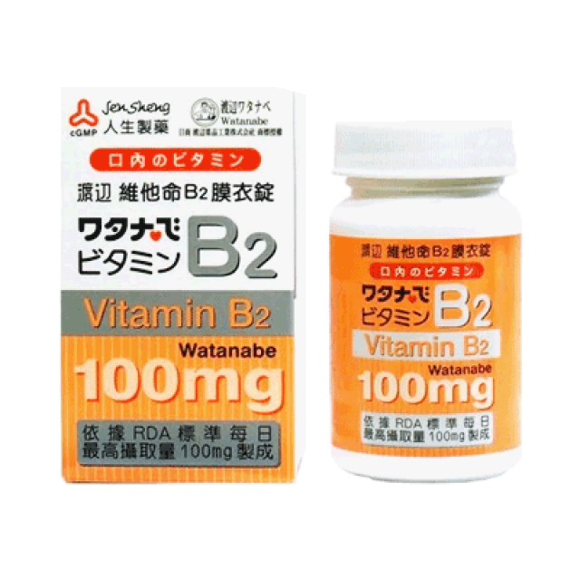 人生製藥 渡邊維他命B2膜衣錠(8折優惠)