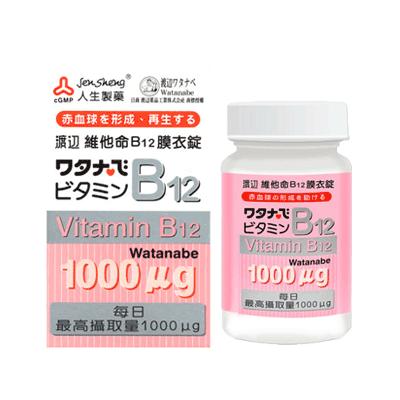 人生製藥 渡邊維他命B12膜衣錠(8折優惠)