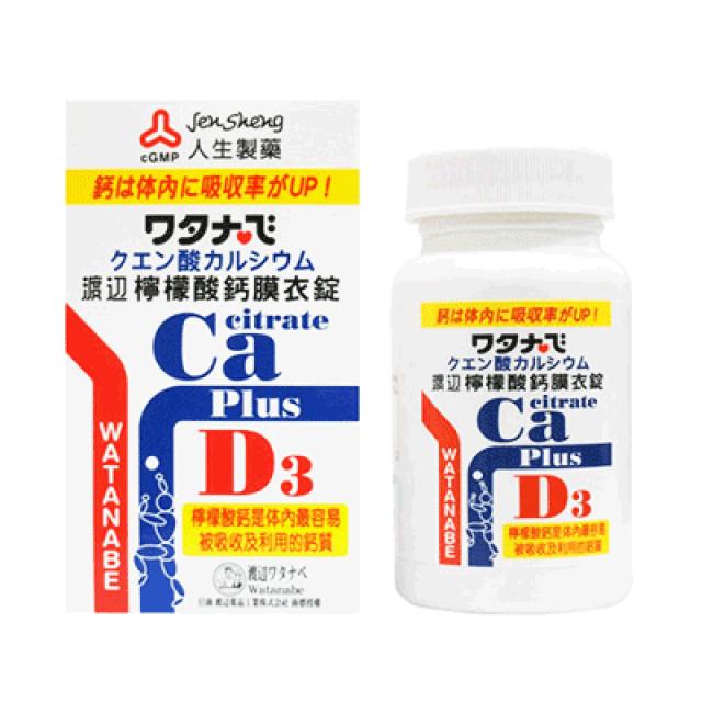 人生製藥 渡邊檸檬酸鈣膜衣錠(8折優惠)