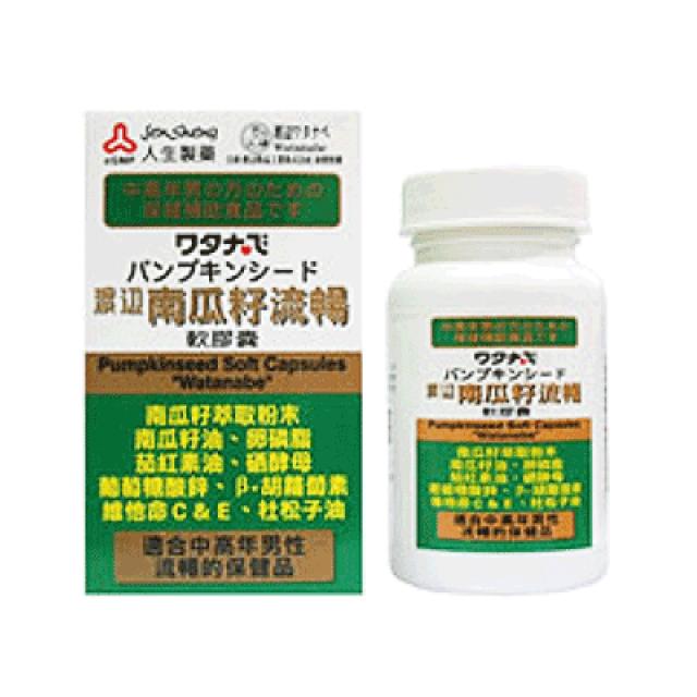 人生製藥 渡邊南瓜籽流暢軟膠囊(8折優惠)