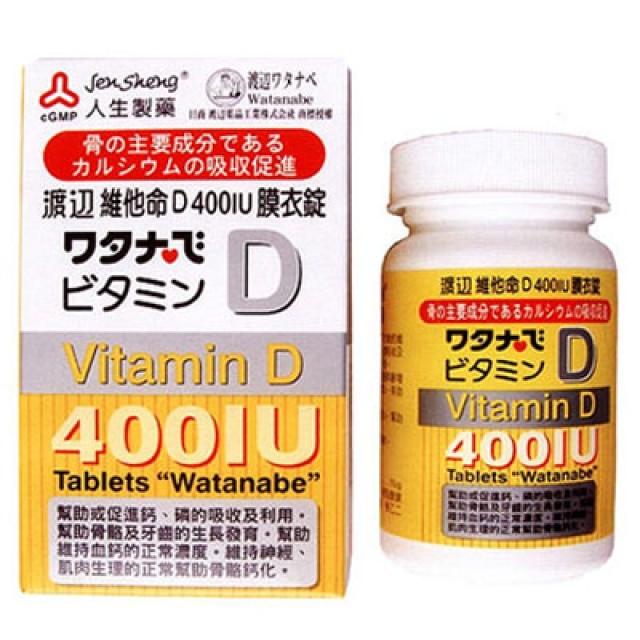 人生製藥 渡邊維他命D膜衣錠 (8折優惠)