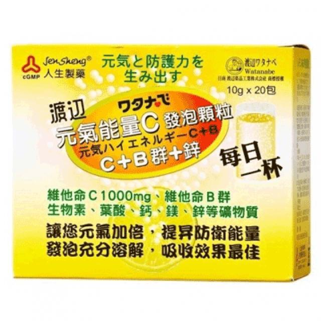 人生製藥 渡邊元氣能量C發泡顆粒 (8折優惠)