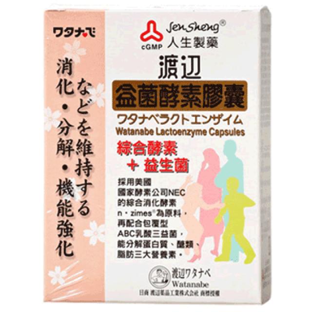 人生製藥 渡邊益菌酵素膠囊 (8折優惠)