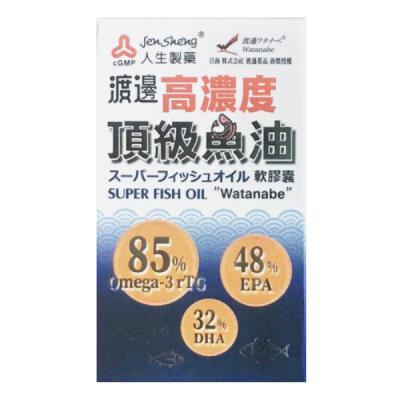 人生製藥 渡邊高濃度頂級魚油軟膠囊