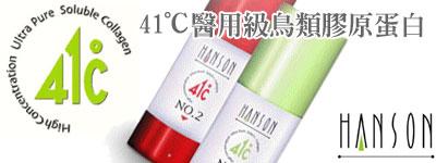 41℃ 可溶性膠原蛋白