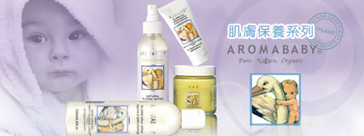 Aromababy 肌膚護理系列