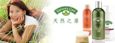 Nature's Gate 天然之扉
