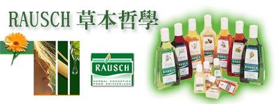RAUSCH 羅氏草本哲學
