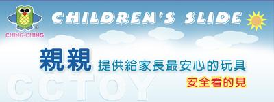CHING-CHING 親親安全玩具