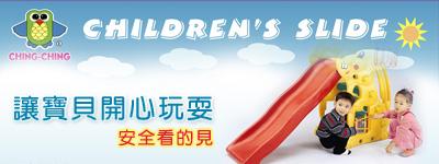 親親安全玩具 溜滑梯系列
