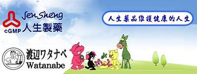JenSheng 人生製藥渡邊(8折)