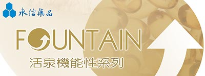 永信 Fountain 活泉系列