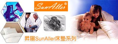昇陽SunAller 整體可水洗產品