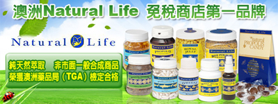 Natural Life 澳洲營養保健