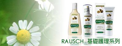 羅氏 Rausch 草本洗護系列