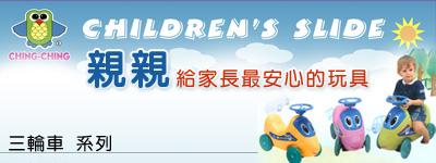 親親安全玩具 三輪車系列