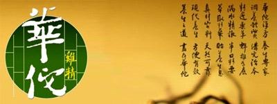 華佗漢方雞精補品