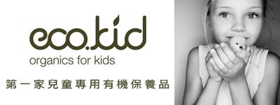 eco.kid澳洲兒童有機保養