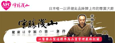 宇勝淺山 AFC 超值特惠組合