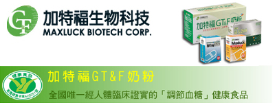 GTF加特福奶粉、活力乳鉻膠囊