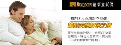 Revivogen 立髮健(全館8折)