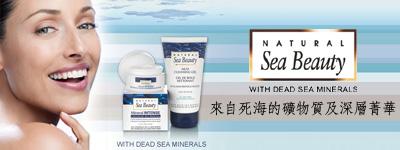 SeaBeauty辛貝絲 潔淨系列