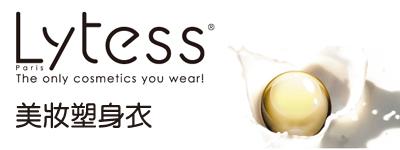 Lytess塑身衣 調整型系列