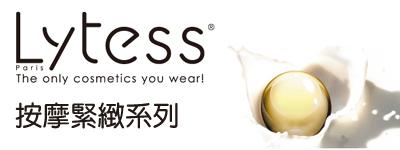 Lytess塑身衣 按摩緊緻系列