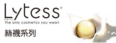 Lytess塑身衣 絲襪系列