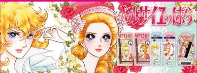 凡爾賽玫瑰系列彩妝