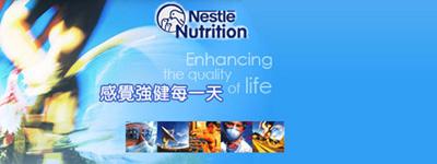 Nestle 雀巢健康科學系列