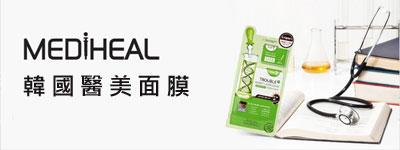 Mediheal 韓國No.1醫美面膜