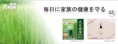 Yuken 優健膠原蛋白青汁